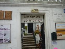 entree de la Maison Rokach