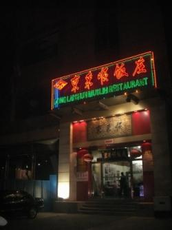 Restaurant...