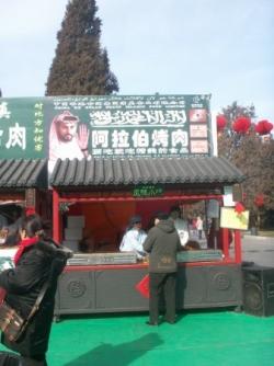 Boucher islamique