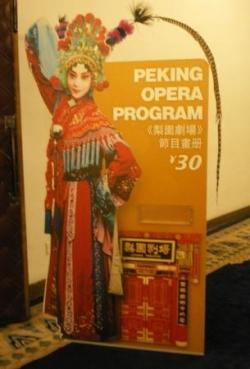 Opéra de Pékin Beijing Opera