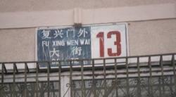 Pékin Habitations Beijing Habitations