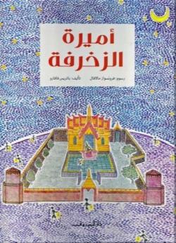 Pirncesse Laque: édition arabe