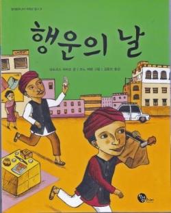 Un beau jour pour être riche: édition coréenne