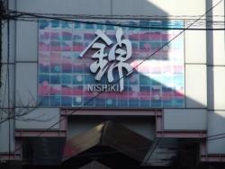 Entrée de Nishiki, le marché de Kyoto