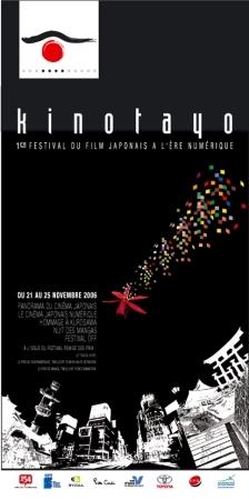 Festival du cinema japonais2
